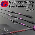 [е╗б╝еы╔╩] е┐едеще╨еэе├е╔ GokuEvolution Evo-Rubber ST(е┤епеие▄еъехб╝е╖ечеє еие▄еще╨б╝ е╜еъе├е╔е╞еге├е╫)702-2 (90311)LureWtбз40gб┴100g(Maxбз150g)