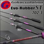 ショッピングタイ タイラバロッド GokuEvolution Evo-Rubber ST(ゴクエボリューション エボラバー ソリッドティップ)702-3 (90312)LureWt:50g〜150g(Max:180g)