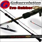 ディープ鯛ラバ専用ロッド GokuEvolution Evo-Rubber(エボラバー)ZZ(ダブルズィー) 701-6(90319) LureWt:90g〜210g(Max:240g)