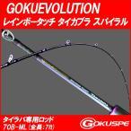 Gokuevolution ゴクエボリューション【レインボータッチ】タイカブラ70B-ML スパイラル(90322)