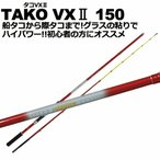 [10%クーポン発行中] タコ専用竿 タコVX2 TAKOVX2 150 (basic-060899)