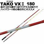 「10%offクーポン発行中」 タコ専用竿 タコVX2 TAKOVX2 180 (basic-060905)