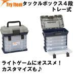 トライアイテム 【Try Item】 タックルボックス4段 トレー式(basic-230339)