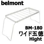 [倍倍ストアポイント10倍] 【送料無料】ベルモントBM-180 ワイド五徳 High (belmont-041800)