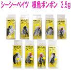 【特価】【Cpost】シーシーベイツ 根魚ボンボン 3.5g(cc-bon35) 黒鯛(チヌ) キビレ カサゴ キジハタ マゴチ