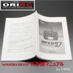 ワルケラ WALKERA DEVO7 日本語マニュアル (DEVO-7manual)デボ7 説明書 ORI RC