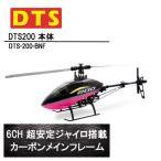 DTS 200 本体 BNF (dts-200-bnf)フライバーレス 6CH GWY ジャイロ ブラシレスモーター ORI RC ホバリング調整済み|ラジコン ヘリコプター DTS