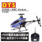 DTS 300 + AH6T プロポ セット RTF (dts-300)フライバーレス 6CH GWY ジャイロ ブラシレスモーター ORI RC ホバリング調整済み|ラジコン ヘリコプター DTS