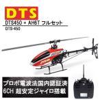 DTS 450 + AH6T プロポ セット RTF (dts-450)フライバーレス 6CH GWY ジャイロ ブラシレスモーター ORI RC ホバリング調整済み|ラジコン ヘリコプター DTS