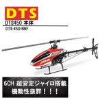 DTS 450 本体 BNF (dts-450-bnf)フライバーレス 6CH GWY ジャイロ ブラシレスモーター ORI RC ホバリング調整済み|ラジコン ヘリコプター DTS