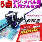 アジング・メバリング入門 フライデーライトゲームセット (fridayset01)