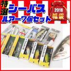 【2018年福袋】特選 シーバスルアー7個セット (fuku2018-12)