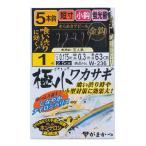 【Cpost】がまかつ W236 極小ワカサギ5本仕掛 金針仕様 (gama-w236)