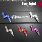 【Cpost】タモジョイント Evo-Joint エボジョイント(goku-082)