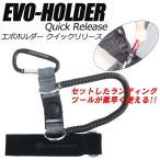 【Cpost】ランディングツール EVO-HOLDER【エボホルダー】 (goku-082943)