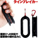Gokuspe ラインブレーカー 60サイズ(goku-084084)