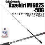 マイクロジギング ゴクダイナミックカゼキリ  GokuDynamic Kazekiri  MJ602S-50G スピニングタイプ  goku-086514