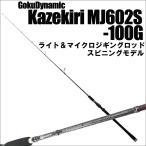 マイクロジギング ゴクダイナミックカゼキリ MJ602S-100G スピニングタイプ goku-086538