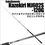 マイクロジギング ゴクダイナミックカゼキリ MJ602S-120G スピニングタイプ goku-086545