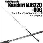 マイクロジギング ゴクダイナミックカゼキリ MJ622C-80G ベイトタイプ Luer wt MAX80g  goku-086569