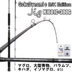 マグロや大型青物などに パワ- ジギングロッド (ベイト) GokuDynamic B/K Edition HJ601C-300G ルアー Maxwt:300g (goku-086613)