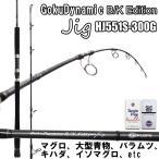 マグロや大型青物などに パワ- ジギングロッド (スピニング) GokuDynamic B/K Edition HJ551S-300G ルア- Jigwt:300g (goku-086620)