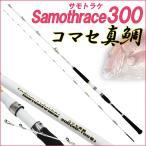 コマセ 真鯛 サモトラケ コマセ真鯛300(40-100号)(goku-086682)