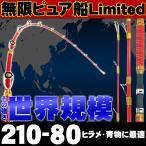 18'無限ピュア船 Limited 215-80号 180サイズ(goku-089799)