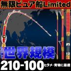 18'無限ピュア船 Limited 215-100号 180サイズ(goku-089805)