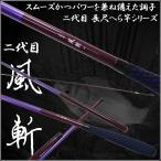 二代目 長尺へら竿 風斬(かぜきり) 16尺 (goku-089911)
