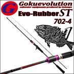 б╓10бєoffепб╝е▌еє╚п╣╘├цб╫ е┐едеще╨еэе├е╔ GokuEvolution Evo-Rubber ST(е╜еъе├е╔е╞еге├е╫) 702-4 (goku-089973) LureWtбз60gб┴180g(Maxбз240g)