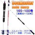 グラス無垢ライトゲームロッド SeaMaster Solid Sharp/シーマスター ソリッドシャープ 165-100 (goku-950387)