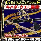 送料無料 総糸巻 スタンディング GrandEvo Version-F 180-400 (100-400号) IG(ゴールドガイド) BK(ブラック) デカ当て付 (goku-954682)