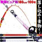 船竿 落とし込みに最適 18'無限ピュア船 180-100号 Purple Edition [ホワイト/ブラック] (goku-mpf-180-100)