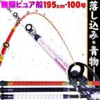 船竿 落とし込みに 18'無限ピュア船 195-100号 Purple Edition [ホワイト/ブラック] 140サイズ (goku-mpf-195-100)