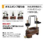 ヘラブナ道具ベルモント オカユポンプ絞り台(万力付)角度調整式 MS-001 hd-020010 ※