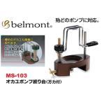 【ベルモント】オカユポンプ絞り台 万力付 MS-103(hd-021031)