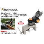 【ベルモント】パラソル万力ダイキャスト MR-103(hd-081035)