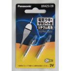 【Cpost】【パナソニック】ピン形リチウム電池 BR425/2B(hd-242389)電気ヘラウキに