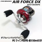 プロマリン エアフォース DX AFD100SWPE ライン付き(PE0.8号-約150m)ダブルハンドル (hd-369846)|タイラバ 鯛ラバ イカメタル スッテゲーム