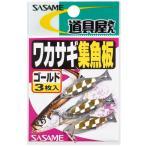 【Cpost】ササメ ワカサギ集魚板 P-210 (hd-p210)