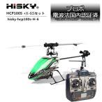 HiSKY HCP100S + X-6S プロポ セット ハイスカイ 6CH 2.4GHZ RTF ORI RC ラジコン ヘリコプター (hisky-hcp100s-X-6S)|200g未満 ブラシレスモーター