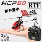 【技適・電波法認証済】 世界最小3Dヘリ HISKY ハイスカイ HCP60 + H-6 セット 2.4Ghz 6CH (hisky-hcp60rtf)3軸6軸簡単に切換可能 200g未満