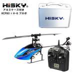 HiSKY アルミケース付き HCP80 (FBL80)+ H-6 セット HCP100S 80V2 対応プロポ付き 電波法国内認証済 2.4GHz 6ch 3D (hisky-hcp80h6arumi)