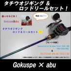 GokuspeXabu タチウオジギング ロッド(ジグ:Max160g)&リールセット(Rainbow Touch TACHI 62B-160G +BV8)(jiggingset-009)