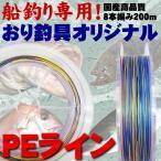 【Cpost】おり釣具 オリジナル 純日本製 8本編 PEライン 200m 6.0号 (line-011676)