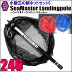 ещеєе╟егеєе░е╗е├е╚ SeaMaster Landing Pole 240 + ещеєе╟егеєе░е═е├е╚S ╣ї /└─/└╓(ori-087405-s)