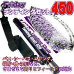 [倍倍ストアポイント10倍] 送料無料 Friday フライデー ランディングネット セット 450(ori-955139)