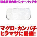 [ポイント10倍] 防水万能大物インナーバッグ 150×75cm キハダマグロ〜40kg用(ori-957775)