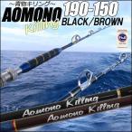 青物専用 二代目 青物キリング190−150号/BLACK・BROWN(ori-aomono190-150)